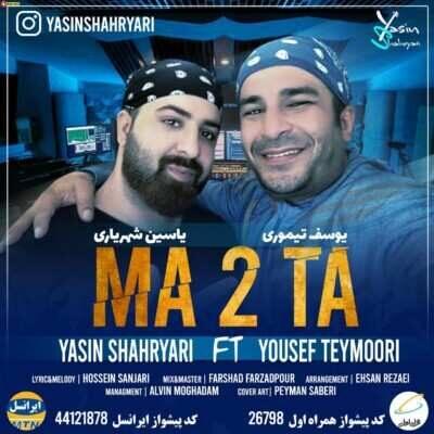 Yasin Shahryari Yousef Teymoori – Ma 2t 400x400 - دانلود آهنگ یاسین شهریاری و یوسف تیموری ما دوتا