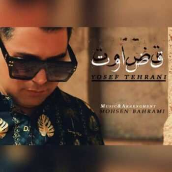 Yosef Tehrani 350x350 - دانلود آهنگ علی قادریان چی شده
