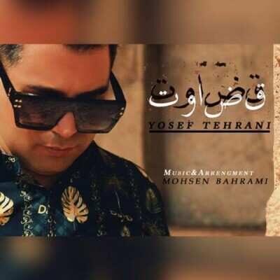 Yosef Tehrani 400x400 - دانلود آهنگ یوسف تهرانی قضاوت