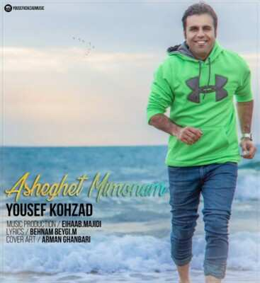 Yousef Kohzad - دانلود آهنگ یوسف کهزاد عاشقت میمونم
