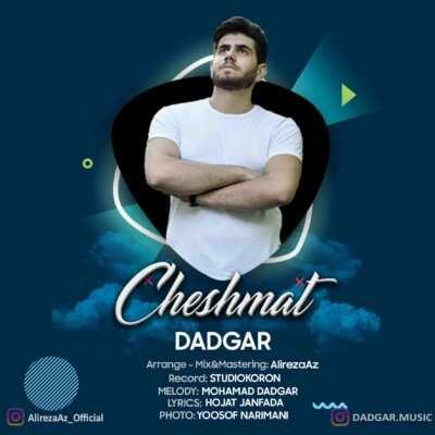 dadgar cheshmat - دانلود آهنگ دادگر چشمات