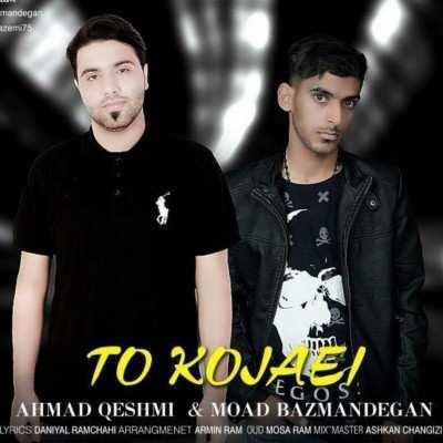 Ahmad 1 - دانلود آهنگ جنوبی احمد قشمی و معاد بازماندگان تو کجایی