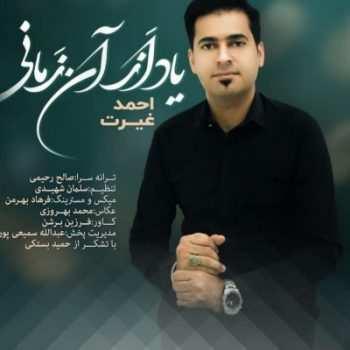 Ahmad Gheirat Yad Az An Zamani 350x350 - دانلود آهنگ مازنی مجید حسینی تنگی نفس