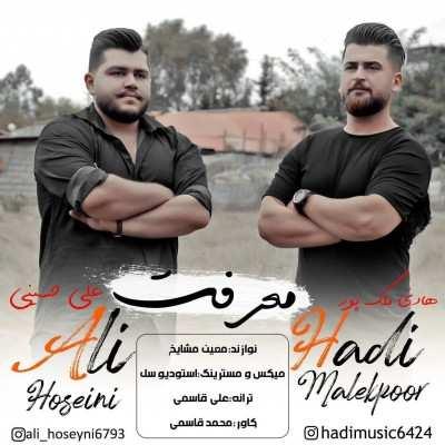 Ali Hoseini Fit Hadi Malekpoor Marefat - دانلود آهنگ مازنی علی حسینی و هادی ملک پور معرفت