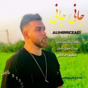 Ali Mirrezaei Jani Jani 1 350x350 - دانلود آهنگ امیر حاجیا چشماتو ببند
