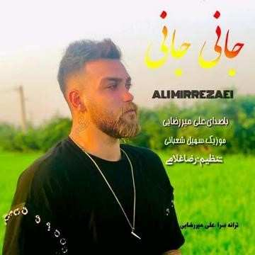 Ali Mirrezaei Jani Jani 1 - دانلود آهنگ مازنی علی میررضایی جانی جانی