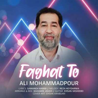 Ali MohammadPoor – Faghat To - دانلود آهنگ علی محمدپور فقط تو