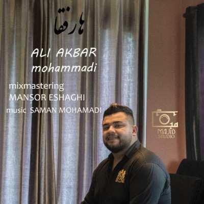 Aliakbar Mohammadi – Harfgha - دانلود آهنگ مازنی علی اکبر محمدی هارفقا