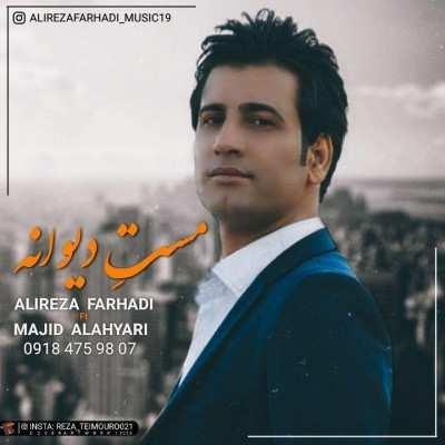 Alireza Farhadi Ft Majid Allahyari – Maste Divaneh - دانلود آهنگ کردی علیرضا فرهادی و مجید الهیاری مست دیوانه