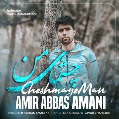 Amir Abbas Amani – Cheshmaye Man - دانلود آهنگ امیرعباس امانی چشمای من