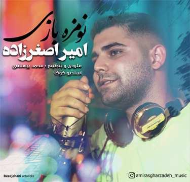 Amir Asgharzade Nomze Bazi - دانلود آهنگ مازنی امیر اصغرزاده نومزه بازی