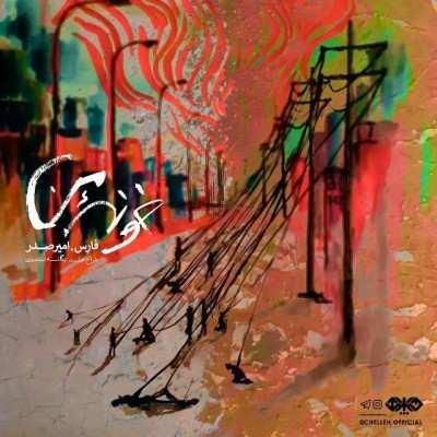 Amir Sadr – Khooneye Man - دانلود آهنگ امیر صدر خونه من