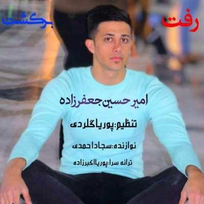 Amirhossein Jafarzadeh Raftobargasht - دانلود آهنگ مازنی امیرحسین جعفرزاده رفت و برگشت
