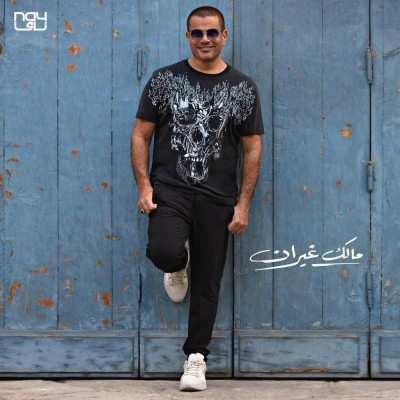 Amr Diab - دانلود آهنگ عربی عمرو دياب مالک غیران