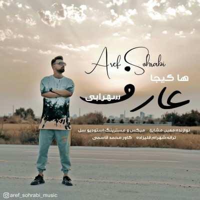 Aref Sohrabi Ha Kija - دانلود آهنگ مازنی عارف سهرابی هاکیجا