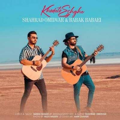 Babak Babaei Shahrad Omidvar – Khodeto Eshghe - دانلود آهنگ باباک بابایی و شهراد امیدوار خودتو عشقه