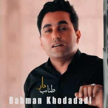 Bahman Khodadadi – Tanabe Dar 350x350 - دانلود آهنگ امین محمودیان شهربانو