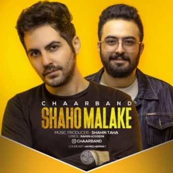 ChaarBand Shaho Malake 350x350 - دانلود آهنگ سامیر نیستی تو پیشم