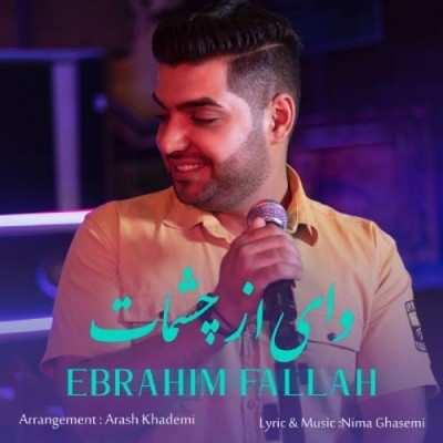 Ebrahim Fallah – Vaay Az Cheshmat - دانلود آهنگ ابراهیم فلاح واى از چشمات