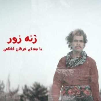Erfan Kazemi – Zhena Zoor 350x350 - دانلود آهنگ کامران مولایی حواست کجاست