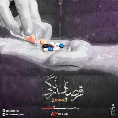 Ershad 1 1 - دانلود آهنگ ارشاد قرصای رنگی