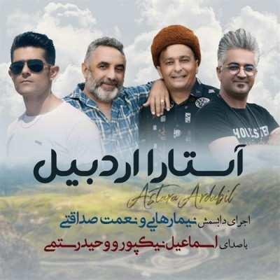 Esmaeil Nikpour Vahid Rostami Astara Ardabil - دانلود آهنگ ترکی اسماعیل نیکپور و وحید رستمی آستارا اردبیل