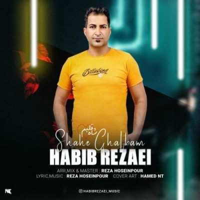 Habib Rezaei – Shahe Ghalbam - دانلود آهنگ حبیب رضایی شاه قلبم