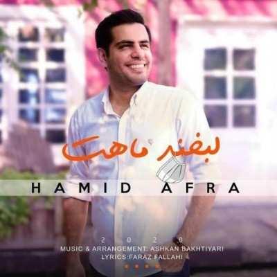 Hamid Afra – Labkhandeh Mahet - دانلود آهنگ حمید افرا لبخند ماهت