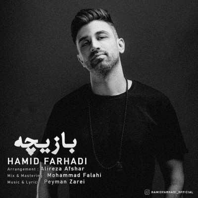 Hamid Farhadi – Baziche - دانلود آهنگ حمید فرهادی بازیچه