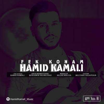 Hamid Kamali Fek Konam - دانلود آهنگ حمید کمالی فک کنم