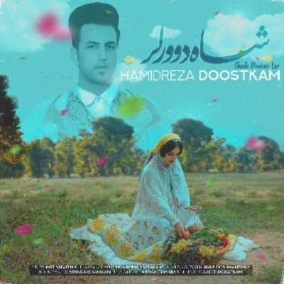 Hamidreza Dostkam Shah Doovar Lor - دانلود آهنگ لری حمیدرضا دوستکام شاه دوور لر