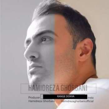 Hamidreza Ghorbani – Range Donya 350x350 - دانلود آهنگ علی عبدالمالکی بانمک میشن آدما