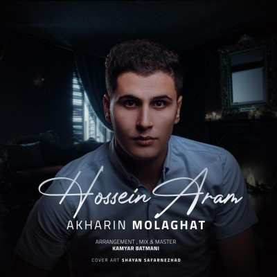 Hossein Aram – Akharin Molaghat - دانلود آهنگ کردی حسین آرام آخرین ملاقات