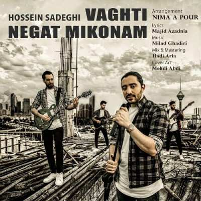 Hossein Sadeghi - دانلود آهنگ حسین صادقی وقتی نگات میکنم