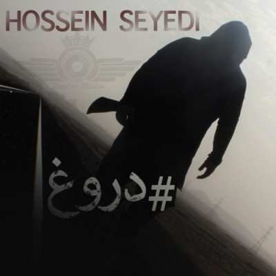 Hossein Seyedi – Doroogh - دانلود آهنگ حسین سیدی دروغ