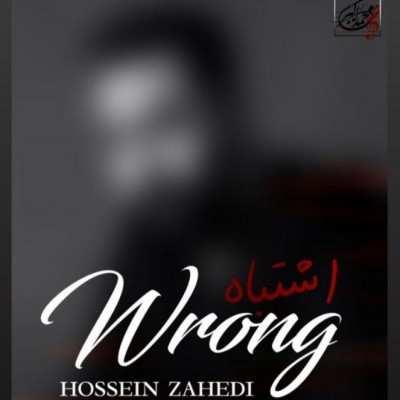 Hossein Zahedi - دانلود آهنگ حسین زاهدی اشتباه