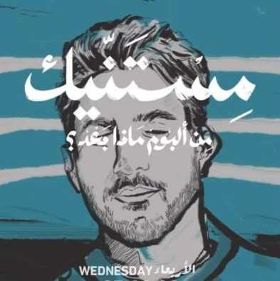 Humood Mistanneek - دانلود آهنگ عربی حمود الخضر مستنیک