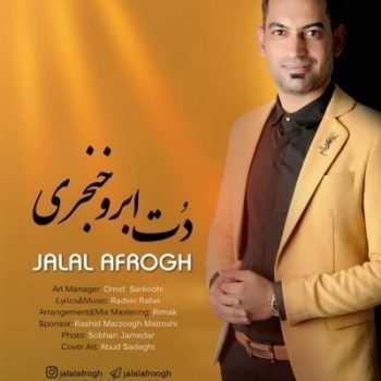 Jalal Afrogh Dote Abroo Khanjari 350x350 - دانلود آهنگ لکی جواد امیدی مریم