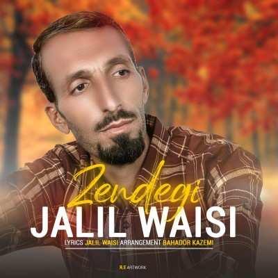 Jalil Waisi – Zendegi - دانلود آهنگ کردی جلیل ویسی زندگی