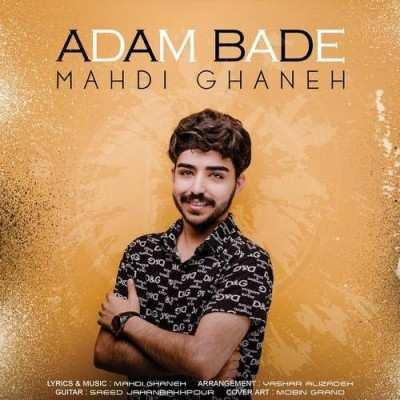 Mahdi Ghaneh - دانلود آهنگ مهدی قانع آدم بده