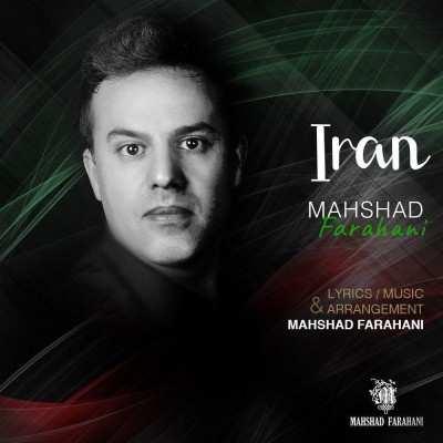 Mahshad Farahani Iran - دانلود آهنگ مهشاد فراهانی ایران