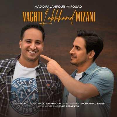 Majid Falahpour Fouad Vaghti Labkhand Mizani - دانلود آهنگ مجید فلاح پور و فواد وقتی لبخند میزنی