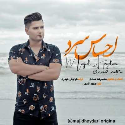 Majid Heydari – Ehsas Sard - دانلود آهنگ مازنی  مجید حیدری احساس سرد