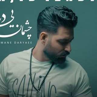 Majid Izadi – Chashmane Daryaee - دانلود آهنگ مجید ایزدی چشمان دریایی