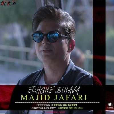 Majid Jafari – Eshghe BiHava - دانلود آهنگ مجید جعفری عشق بی هوا