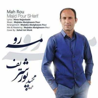 Majid Poursharif – Mah Rou - دانلود آهنگ مجید پورشریف مه رو