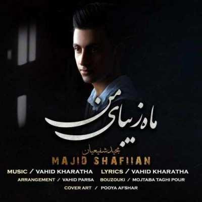 Majid Shafiian – Mahe Zibaye Man - دانلود آهنگ مجید شفیعیان ماه زیبای من