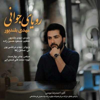 Mehdi Bolandpour – Royaye Javani - دانلود آهنگ مهدی بلندپور رویای جوانی