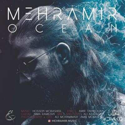 Mehramir – Ocean - دانلود آهنگ مهرامیر اقیانوس
