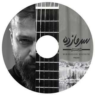 Mir Hossein - دانلود آهنگ میرحسین حسینی سرما زده